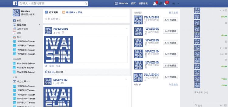 新版Facebook (1)