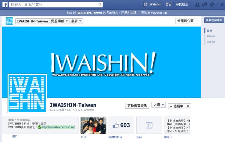 新版Facebook (5)