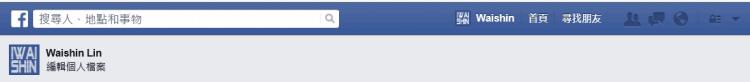 新版Facebook (6)