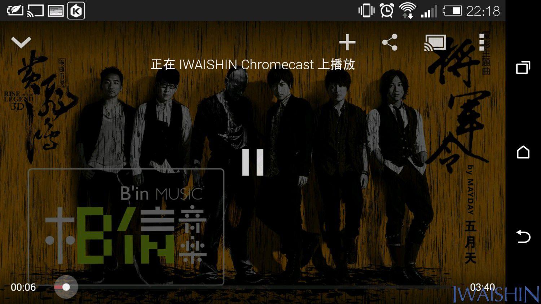 Chromecast (23)