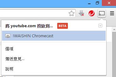 Chromecast PC (2)