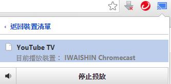 Chromecast PC (3)