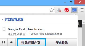 Chromecast PC (4)