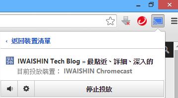 Chromecast PC (5)