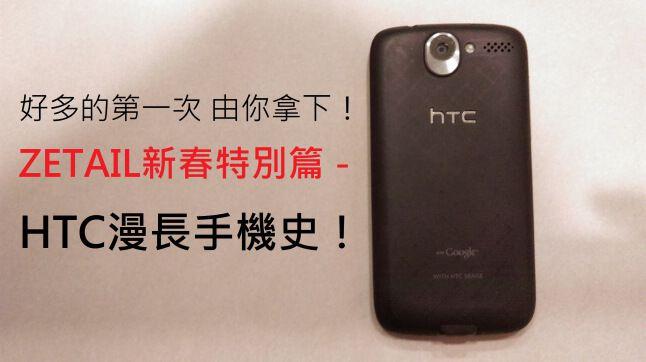 好多的第一次 由你拿下!ZETAIL新春特別篇-HTC漫長手機史!