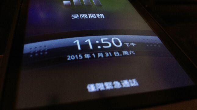 HTC Sense 2.0 Locker UI