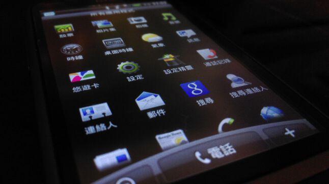 HTC Sense 2.0 App