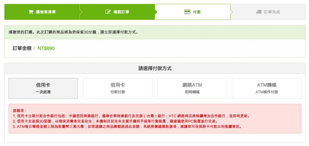 HTC eStore 購物教學-16 下午8.56.53