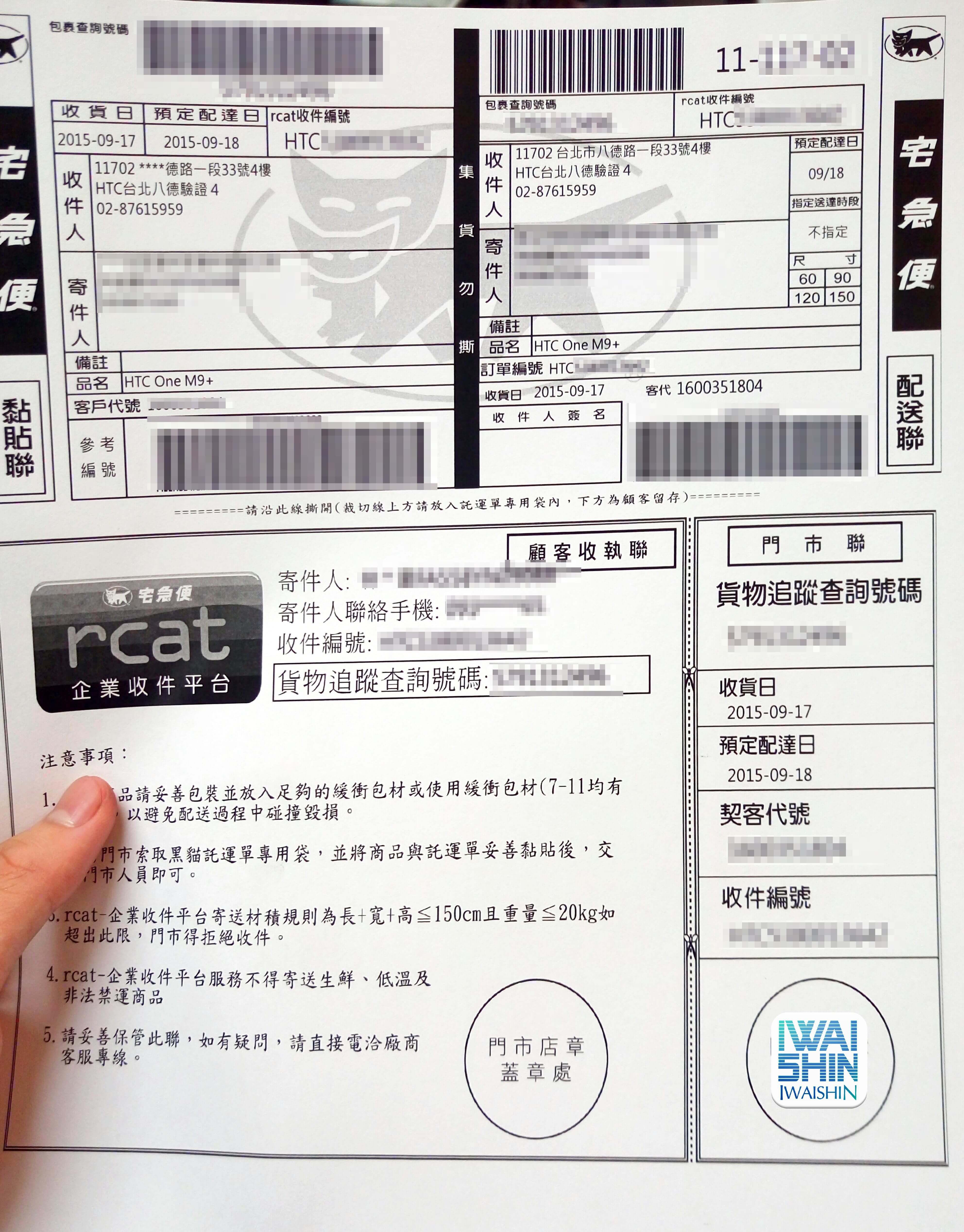HTC 7-11 icat947