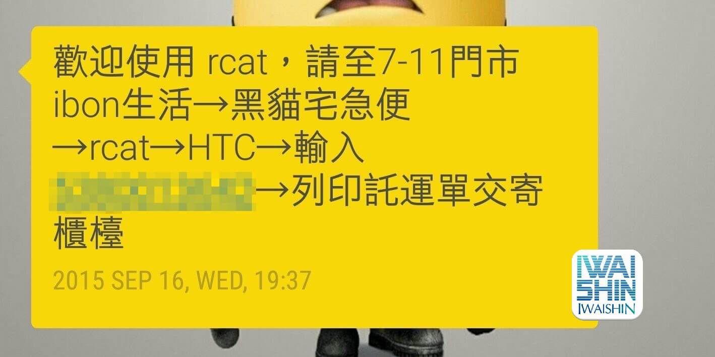 HTC_711_icat