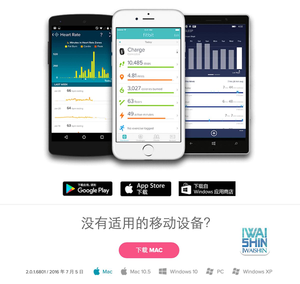Fitbit Alta app
