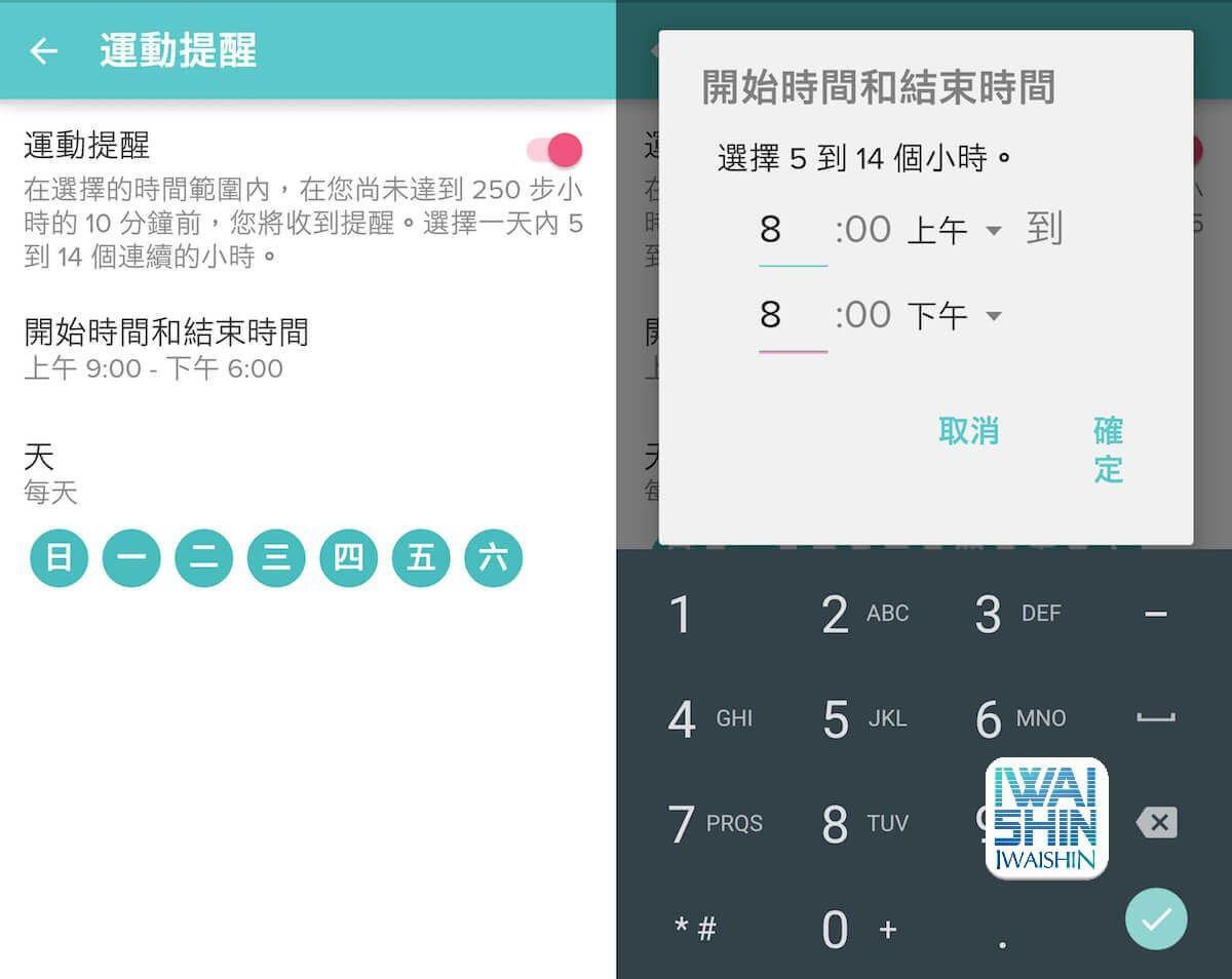 Fitbit Alta app10