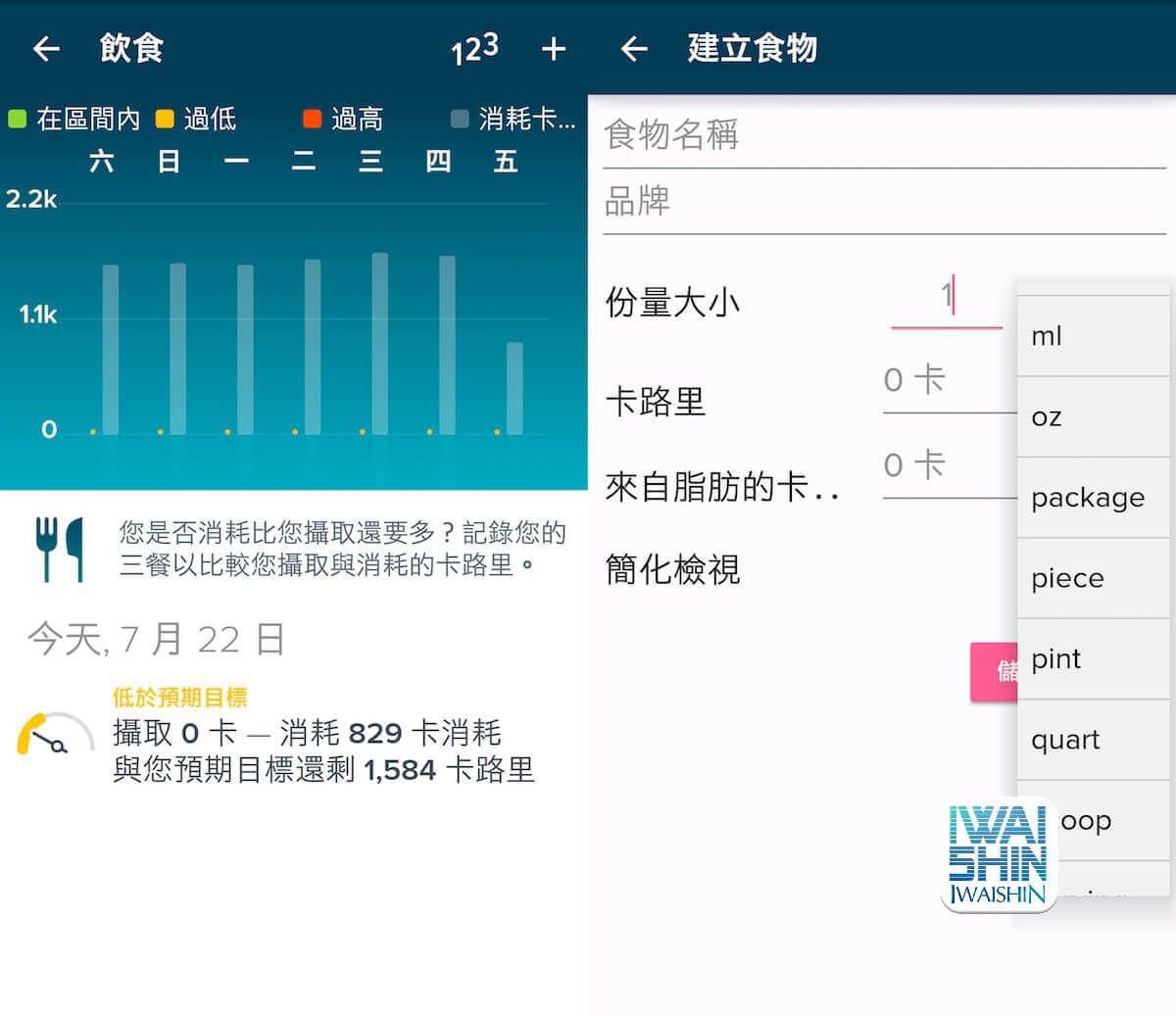 Fitbit Alta app12