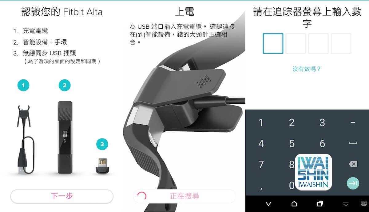 Fitbit Alta app3