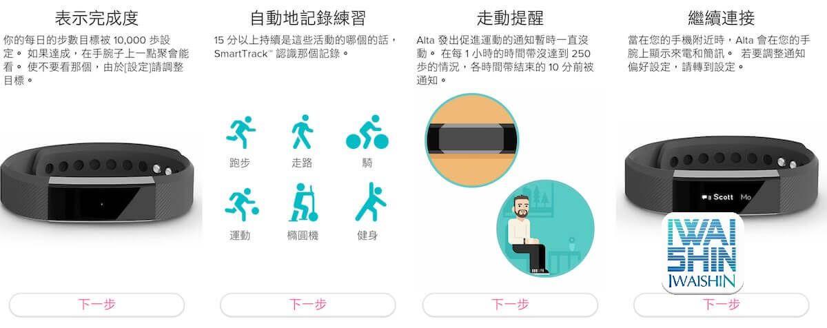 Fitbit Alta app6