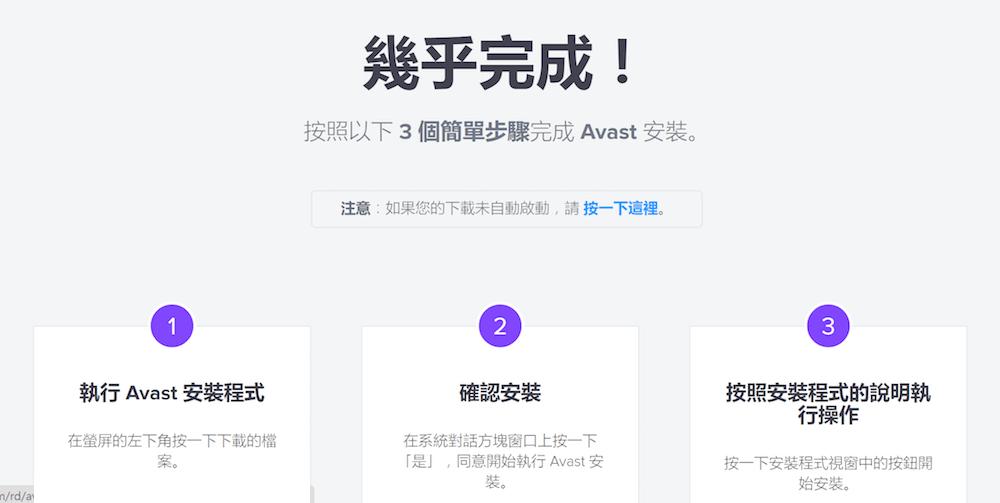 avast 2017 破解